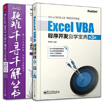 【全2册】Excel VBA程序开发自学宝典(第3版)+Excel VBA编程实战宝典附光盘Exce