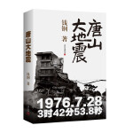 唐山大地震:钱钢限量亲笔签名版