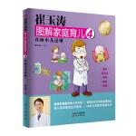 崔玉涛图解家庭育儿4(最新升级版)