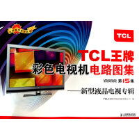 TCL王牌彩色电视机电路图集(第15集)――新型液晶电视专辑
