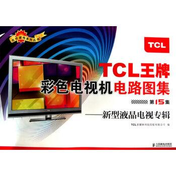 《tcl王牌彩色电视机电路图集(第15集)——新型液晶