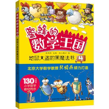 地鼠大盗的黑魔法书-蜜蜂的数字王国-4