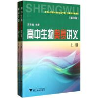 高中生物奥赛讲义(上下册)(第4版) 苏宏鑫