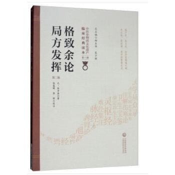 格致余论 局方发挥(第二版) 中医非物质文化遗产临床经典读本
