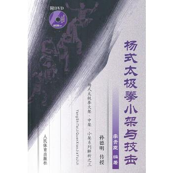 杨式太极拳小架与技击(附光盘)