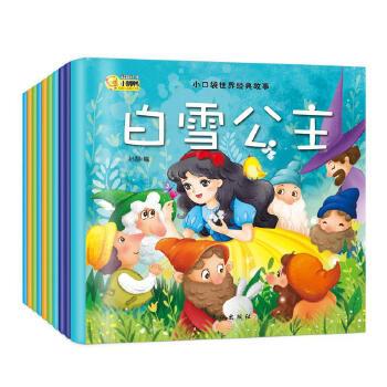 小口袋世界经典故事(10册) 孙静
