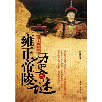 雍正帝陵历史之谜(图文珍藏版)