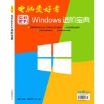 2015年《电脑爱好者》增刊(2)---《实战系列-Windows进阶宝典》