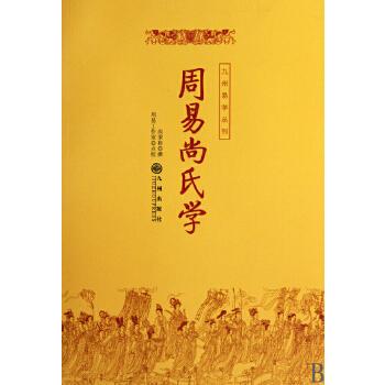 周易尚氏学,尚秉和 ,周易工作室  点校,九州出版社【 现货】