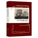 北京的城墙与城门(精装)