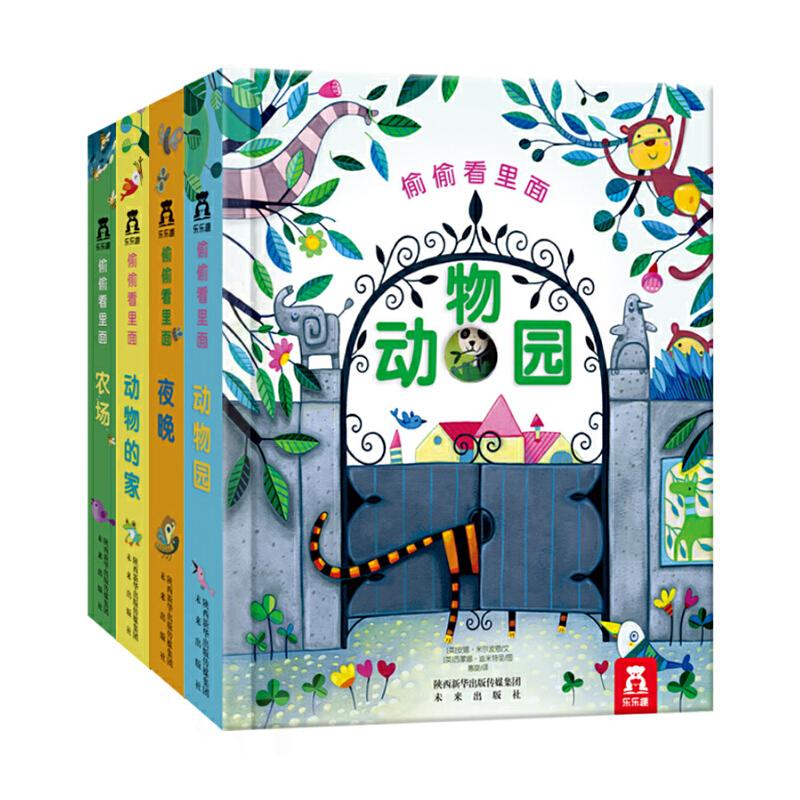偷偷看里面 动物的家系列全套4册 动物园 夜晚农场奇妙洞洞书0-1-2-3