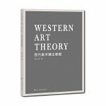 西方美术理论教程