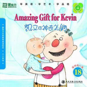 新东方生命教育美语绘本18.人人系列:凯文的神奇礼物(附MP3光盘)