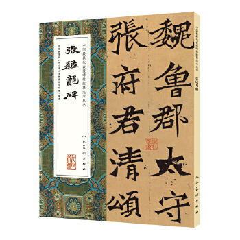中国最具代表性碑帖临摹范本丛书-张猛龙碑