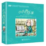 小小音乐家(1-8册)