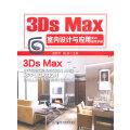 3Ds Max 室内设计与应用实训指导手册