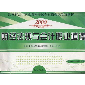 2009江苏省会计从业-财经法规与会计职业道德全真模拟试卷及解析