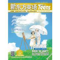 《新东方英语》中学生2013年11月号(电子杂志)(电子书)