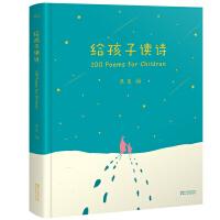 给孩子读诗(闫妮、董洁、赵子琪等明星给孩子读诗!愿孩子在人之最初,聆听到世界上最优美的语言!扫码即可免费收听!)
