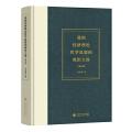 我的经济理论哲学思想和政治立场(第三版)