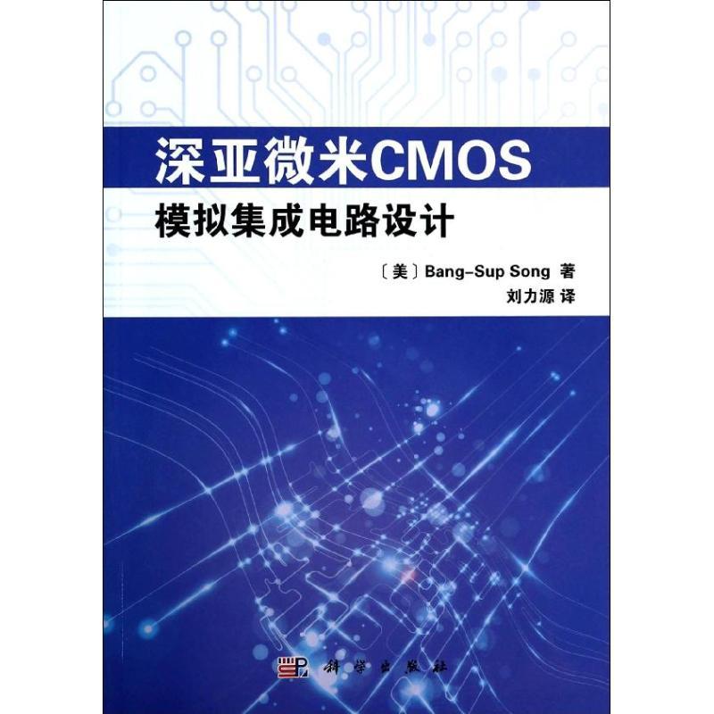 深亚微米cmos模拟集成电路设计 bang-sup song
