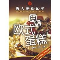 【RT1】典雅欧式蛋糕――唐人美食丛书 胡秀钟,齐军 化学工业出版社 9787122000187