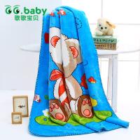 歌歌宝贝婴儿毛毯秋冬双层加厚宝宝法兰绒毯冬儿童幼儿园午睡毯子