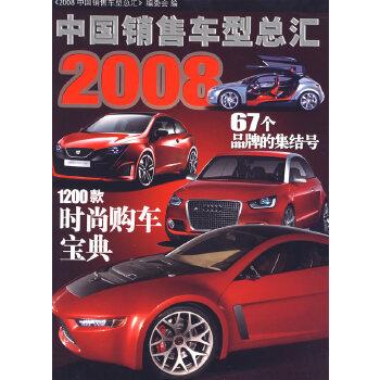2008中国销售车型总汇