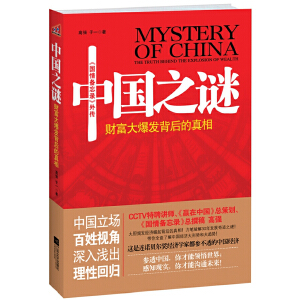 中国之谜(《国富论》的中国当代版,《国情备忘录》外传,财富大爆发背后的真相)