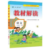 17春 教材解读 小学语文二年级下册(人教版)