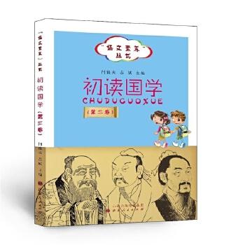 初读国学(第3卷)/语文素养丛书