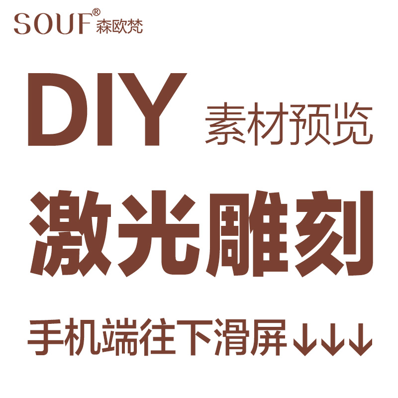 souf手机端激光雕刻预览效果页面