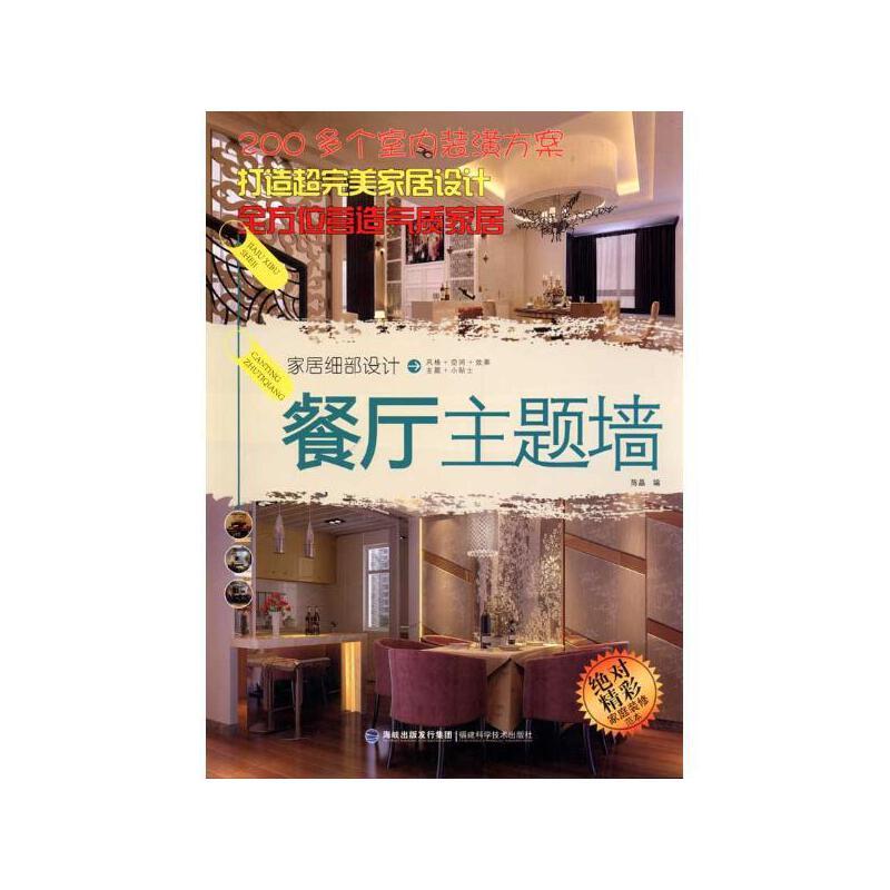 《家居細部設計·餐廳主題墻