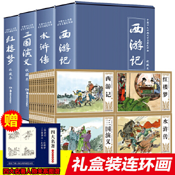 中国四大古典文学名著