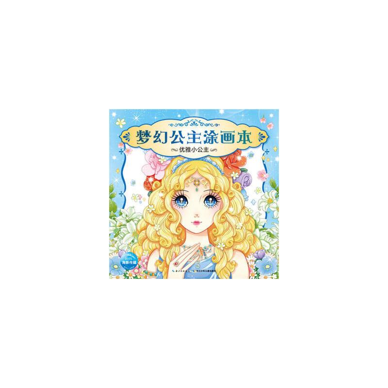 梦幻小公主)答:看了一本书叫《梦幻小公主6》,非常好看,说的是花精灵