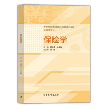 保险学(金融学专业高等学校应用创新型人才培养系列教材)