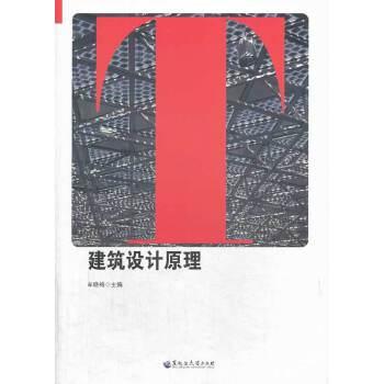 《建筑设计原理》(牟晓梅.)【简介
