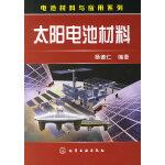 太阳电池材料――电池材料与应用系列
