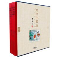 大师中国绘・传统故事系列(共7册)