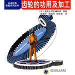 【正版直发】齿轮的功用及加工 (日)技能士の友编集部著 机械工业出版社 9787111300625