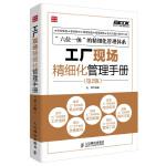 工厂现场精细化管理手册(第2版)
