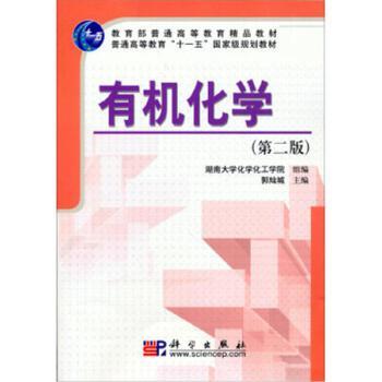 有机化学-(第二版)( 货号:703017448650)
