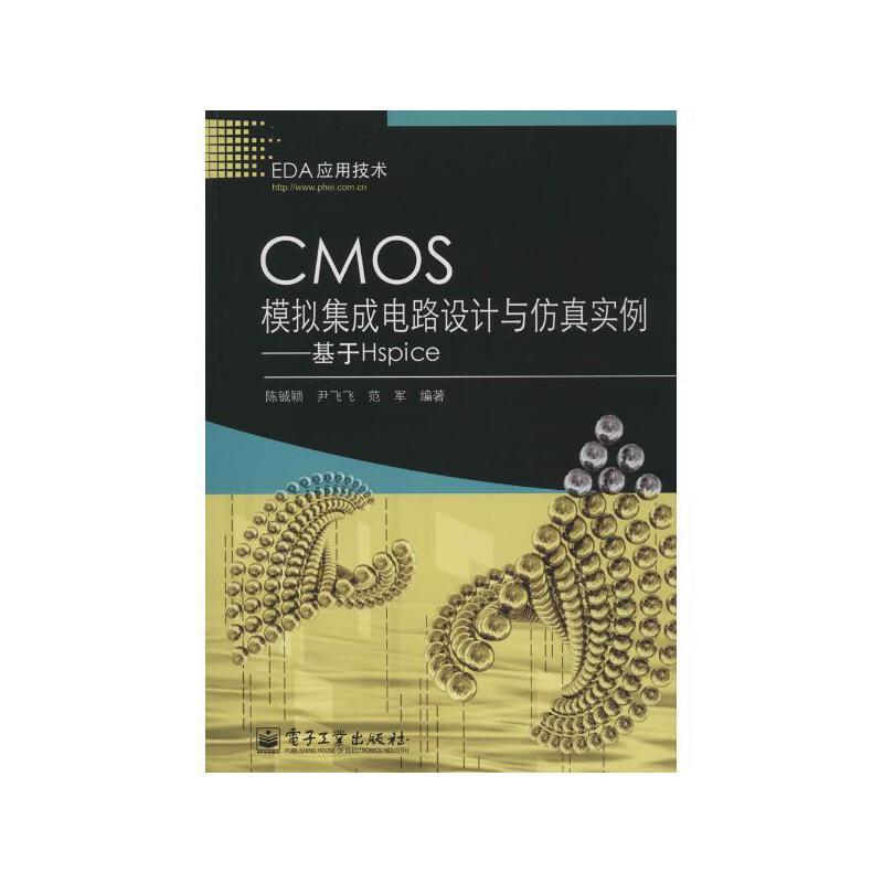 第1章CMOS模拟集成电路基础 1.1CMOS工艺基础及流程 1.2CMOS模拟集成电路设计 1.3MOS管理论基础 1.3.1MOS管概述 1.3.2MOS管的工作原理 1.3.3MOS管I/V特性 1.3.4MOS管二阶效应 1.3.5MOS管的短沟道效应 1.4CMOS器件模型 1.4.1MOS管大信号模型 1.4.2MOS管小信号模型 1.4.3MOS管噪声模型 1.