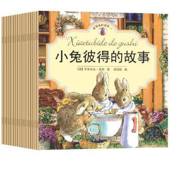 绘本3-4-5-6岁儿童宝宝幼儿园大中小班睡前童话故事书 一年级小学生