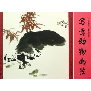 《写意动物画法/初学国画技法系列丛书