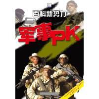 百科新势力――军事PK(电子书)