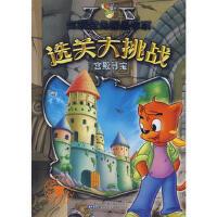 虹猫蓝兔精品书系 * 宫殿寻宝 湖南宏梦传媒有限公司著 9787539737768