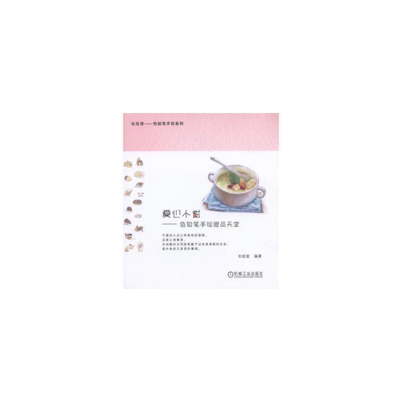 爱心小甜-色铅笔手绘甜品天堂 名绘堂 9787111546788