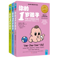 你的N岁孩子系列(1-3岁)(全球阶梯教养圣经,耶鲁大学20年研究成果,全球畅销30年)