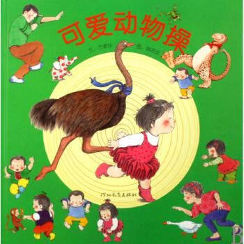 《可爱动物操(精)》方素珍|绘画:郝洛玟